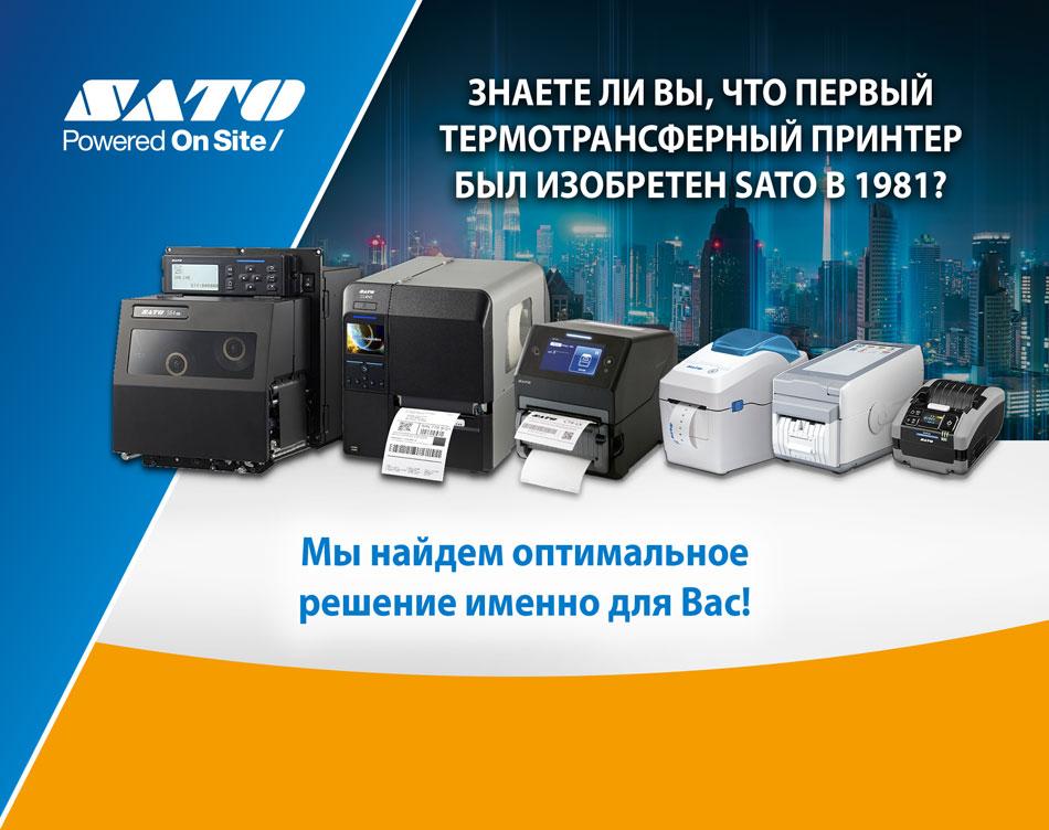 Знаете ли Вы, что первый термопринтер был изобретен SATO в 1981? Мы найдем оптимальное решение именно для Вас!